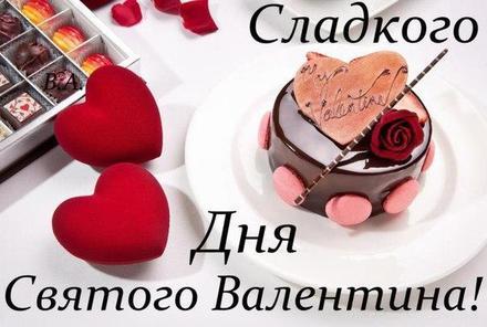 Красивая лучшая бесплатная открытка с поздравлением, лучшая бесплатная открытка с поздравлением, валентинка, красивая лучшая бесплатная открытка с поздравлением на день всех влюбленных, красивая лучшая бесплатная открытка с поздравлением на день святого валентина, красивая лучшая бесплатная открытка с поздравлением на 14 февраля, конфеты. Открытки  Красивая лучшая бесплатная открытка с поздравлением, лучшая бесплатная открытка с поздравлением, валентинка, красивая лучшая бесплатная открытка с поздравлением на 14 февраля, поздравление на 14 февраля, красивая лучшая бесплатная открытка с поздравлением с днем святого валентина, красивая лучшая бесплатная открытка с поздравлением на день влюбленных, лучшая бесплатная открытка с поздравлением на день святого валентина, лучшая бесплатная открытка с поздравлением на день влюбленных скачать бесплатно онлайн! Открытка добра! скачать открытку бесплатно | pozdravok.qwestore.com