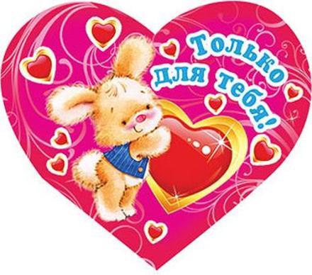 Красивая лучшая бесплатная открытка с поздравлением, лучшая бесплатная открытка с поздравлением, 14 февраля, День Святого Валентина, валентинка, зайка. Открытки  Красивая лучшая бесплатная открытка с поздравлением, лучшая бесплатная открытка с поздравлением, 14 февраля, День Святого Валентина, валентинка, зайка, сердце скачать бесплатно онлайн! Распечатать открытку! скачать открытку бесплатно   pozdravok.qwestore.com