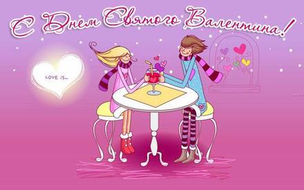 Красивая лучшая бесплатная открытка с поздравлением, лучшая бесплатная открытка с поздравлением, 14 февраля, сердце, поздравление, любовь. Открытки  Красивая лучшая бесплатная открытка с поздравлением, лучшая бесплатная открытка с поздравлением, 14 февраля, сердце, поздравление, любовь, влюбленные скачать бесплатно онлайн! Распечатать открытку! скачать открытку бесплатно   pozdravok.qwestore.com