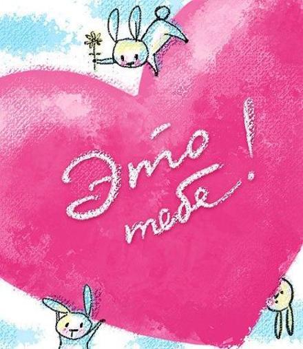 Красивая лучшая бесплатная открытка с поздравлением, лучшая бесплатная открытка с поздравлением, 14 февраля, День Святого Валентина, День всех Влюбленных, валентинка, поздравление, сердце, зайки. Открытки  Красивая лучшая бесплатная открытка с поздравлением, лучшая бесплатная открытка с поздравлением, 14 февраля, День Святого Валентина, День всех Влюбленных, валентинка, поздравление, сердце, зайки, подарок скачать бесплатно онлайн! Открытка добра! скачать открытку бесплатно   pozdravok.qwestore.com