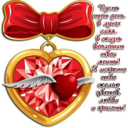Красивая лучшая бесплатная открытка с поздравлением, лучшая бесплатная открытка с поздравлением, валентинка, красивая лучшая бесплатная открытка с поздравлением на день всех влюбленных, красивая лучшая бесплатная открытка с поздравлением на день святого валентина, стихи. Открытки  Красивая лучшая бесплатная открытка с поздравлением, лучшая бесплатная открытка с поздравлением, валентинка, красивая лучшая бесплатная открытка с поздравлением на 14 февраля, поздравление на 14 февраля, красивая лучшая бесплатная открытка с поздравлением с днем святого валентина, красивая лучшая бесплатная открытка с поздравлением на день влюбленных, лучшая бесплатная открытка с поздравлением на день святого валентина, лучшая бесплатная открытка с поздравлением на день влюбленных скачать бесплатно онлайн! Скачать красивую картинку на праздник онлайн! скачать открытку бесплатно | pozdravok.qwestore.com