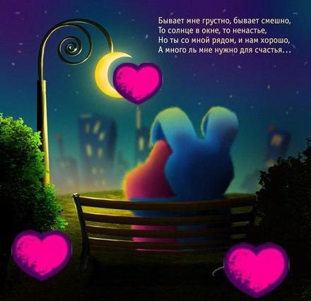 Красивая лучшая бесплатная открытка с поздравлением, любовь, признание в любви, люблю тебя, красивая лучшая бесплатная открытка с поздравлением любовь, для любимого, я люблю тебя, обожаю тебя, я влюблен в тебя, я очень люблю тебя, стихи о любви. Открытки  Красивая лучшая бесплатная открытка с поздравлением, любовь, признание в любви, люблю тебя, красивая лучшая бесплатная открытка с поздравлением любовь, для любимого, я люблю тебя, обожаю тебя, я влюблен в тебя, я очень люблю тебя, стихи о любви, зайчики скачать бесплатно онлайн! Красивые открытки бесплатно! скачать открытку бесплатно | pozdravok.qwestore.com