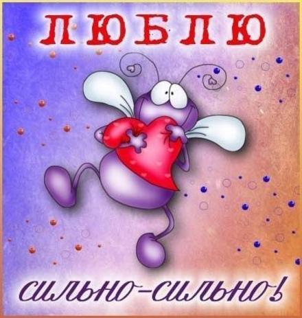 Красивая лучшая бесплатная открытка с поздравлением, лучшая бесплатная открытка с поздравлением, сердце, сердечко, красивая лучшая бесплатная открытка с поздравлением любовь, красивая лучшая бесплатная открытка с поздравлением с любовью, I love you, люблю тебя, Love, красивая лучшая бесплатная открытка с поздравлением с сердечками, красивая лучшая бесплатная открытка с поздравлением для любимой, красивая лучшая бесплатная открытка с поздравлением для любимого. Открытки  Красивая лучшая бесплатная открытка с поздравлением, лучшая бесплатная открытка с поздравлением, сердце, сердечко, красивая лучшая бесплатная открытка с поздравлением любовь, красивая лучшая бесплатная открытка с поздравлением с любовью, I love you, люблю тебя, Love, красивая лучшая бесплатная открытка с поздравлением с сердечками, красивая лучшая бесплатная открытка с поздравлением для любимой, красивая лучшая бесплатная открытка с поздравлением для любимого, красивая лучшая бесплатная открытка с поздравлением признание в любви скачать бесплатно онлайн! Скачать красивые открытки бесплатно онлайн прямо сейчас! скачать открытку бесплатно   pozdravok.qwestore.com