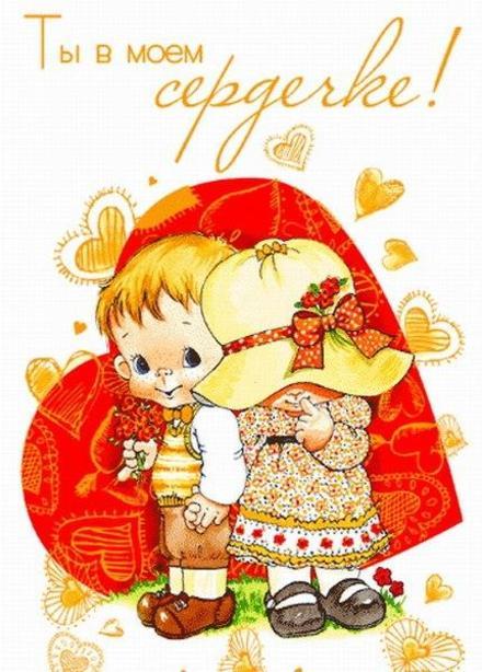 Красивая лучшая бесплатная открытка с поздравлением, лучшая бесплатная открытка с поздравлением, любовь, признание в любви, люблю тебя, красивая лучшая бесплатная открытка с поздравлением любовь, для любимого, я люблю тебя, обожаю тебя, я влюблен в тебя, я очень люблю тебя, ты в моем сердце. Открытки  Красивая лучшая бесплатная открытка с поздравлением, лучшая бесплатная открытка с поздравлением, любовь, признание в любви, люблю тебя, красивая лучшая бесплатная открытка с поздравлением любовь, для любимого, я люблю тебя, обожаю тебя, я влюблен в тебя, я очень люблю тебя, ты в моем сердце, малыши скачать бесплатно онлайн! Открытка добра! скачать открытку бесплатно   pozdravok.qwestore.com