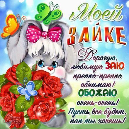 Красивая лучшая бесплатная открытка с поздравлением, лучшая бесплатная открытка с поздравлением, любовь, признание в любви, люблю тебя, красивая лучшая бесплатная открытка с поздравлением любовь, для любимой, люблю тебя, зайка. Открытки  Красивая лучшая бесплатная открытка с поздравлением, лучшая бесплатная открытка с поздравлением, любовь, признание в любви, люблю тебя, красивая лучшая бесплатная открытка с поздравлением любовь, для любимой, люблю тебя, зайка, стихи о любви скачать бесплатно онлайн! Распечатать открытку! скачать открытку бесплатно   pozdravok.qwestore.com
