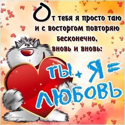 Красивая лучшая бесплатная открытка с поздравлением, лучшая бесплатная открытка с поздравлением, любовь, признание в любви, люблю тебя, красивая лучшая бесплатная открытка с поздравлением любовь, для любимой, люблю тебя, стихи. Открытки  Красивая лучшая бесплатная открытка с поздравлением, лучшая бесплатная открытка с поздравлением, любовь, признание в любви, люблю тебя, красивая лучшая бесплатная открытка с поздравлением любовь, для любимой, люблю тебя, стихи о любви скачать бесплатно онлайн! Скачать красивую открытку бесплатно онлайн! скачать открытку бесплатно   pozdravok.qwestore.com