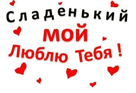 Красивая лучшая бесплатная открытка с поздравлением, лучшая бесплатная открытка с поздравлением, любовь, признание в любви, люблю тебя, красивая лучшая бесплатная открытка с поздравлением любовь, для любимого, я люблю тебя, обожаю тебя, я влюблен в тебя, я очень люблю тебя. Открытки  Красивая лучшая бесплатная открытка с поздравлением, лучшая бесплатная открытка с поздравлением, любовь, признание в любви, люблю тебя, красивая лучшая бесплатная открытка с поздравлением любовь, для любимого, я люблю тебя, обожаю тебя, я влюблен в тебя, я очень люблю тебя, сердечки скачать бесплатно онлайн! Открытка добра! скачать открытку бесплатно | pozdravok.qwestore.com