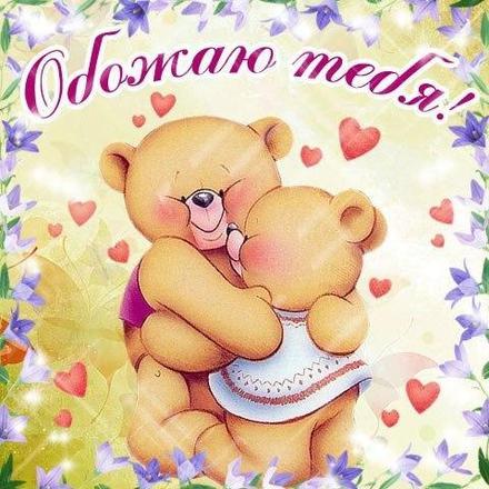 Красивая лучшая бесплатная открытка с поздравлением, лучшая бесплатная открытка с поздравлением, любовь, признание в любви, люблю тебя, красивая лучшая бесплатная открытка с поздравлением любовь, для любимого, я люблю тебя, обожаю тебя, я влюблен в тебя, я очень люблю тебя, мишки. Открытки  Красивая лучшая бесплатная открытка с поздравлением, лучшая бесплатная открытка с поздравлением, любовь, признание в любви, люблю тебя, красивая лучшая бесплатная открытка с поздравлением любовь, для любимого, я люблю тебя, обожаю тебя, я влюблен в тебя, я очень люблю тебя, мишки, объятия скачать бесплатно онлайн! Скачать красивые картинки быстро можно здесь! скачать открытку бесплатно   pozdravok.qwestore.com