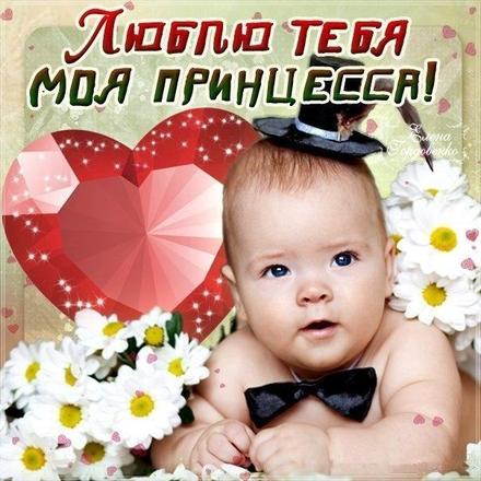 Красивая лучшая бесплатная открытка с поздравлением, любовь, признание в любви, люблю тебя, красивая лучшая бесплатная открытка с поздравлением любовь, для любимого, я люблю тебя, обожаю тебя, я влюблен в тебя, я очень люблю тебя, моя принцесса. Открытки  Красивая лучшая бесплатная открытка с поздравлением, любовь, признание в любви, люблю тебя, красивая лучшая бесплатная открытка с поздравлением любовь, для любимого, я люблю тебя, обожаю тебя, я влюблен в тебя, я очень люблю тебя, моя принцесса, малыш скачать бесплатно онлайн! Распечатать открытку! скачать открытку бесплатно   pozdravok.qwestore.com