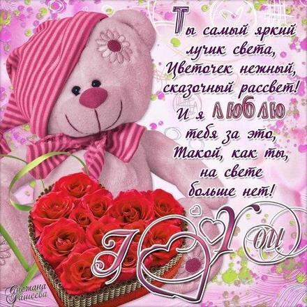 Красивая лучшая бесплатная открытка с поздравлением, любовь, признание в любви, люблю тебя, красивая лучшая бесплатная открытка с поздравлением любовь, для любимого, я люблю тебя, обожаю тебя, я влюблен в тебя, я очень люблю тебя, стихи о любви. Открытки  Красивая лучшая бесплатная открытка с поздравлением, любовь, признание в любви, люблю тебя, красивая лучшая бесплатная открытка с поздравлением любовь, для любимого, я люблю тебя, обожаю тебя, я влюблен в тебя, я очень люблю тебя, стихи о любви, мишка скачать бесплатно онлайн! Распечатать открытку! скачать открытку бесплатно   pozdravok.qwestore.com