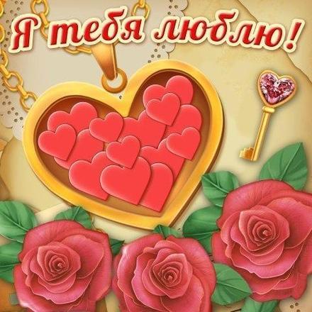 Красивая лучшая бесплатная открытка с поздравлением, лучшая бесплатная открытка с поздравлением, сердце, сердечко, красивая лучшая бесплатная открытка с поздравлением любовь, красивая лучшая бесплатная открытка с поздравлением с любовью, I love you, люблю тебя, Love, красивая лучшая бесплатная открытка с поздравлением с сердечками, красивая лучшая бесплатная открытка с поздравлением для любимой, красивая лучшая бесплатная открытка с поздравлением для любимого, розы. Открытки  Красивая лучшая бесплатная открытка с поздравлением, лучшая бесплатная открытка с поздравлением, сердце, сердечко, красивая лучшая бесплатная открытка с поздравлением любовь, красивая лучшая бесплатная открытка с поздравлением с любовью, I love you, люблю тебя, Love, красивая лучшая бесплатная открытка с поздравлением с сердечками, красивая лучшая бесплатная открытка с поздравлением для любимой, красивая лучшая бесплатная открытка с поздравлением для любимого, красивая лучшая бесплатная открытка с поздравлением признание в любви скачать бесплатно онлайн! Скачать красивые картинки быстро можно здесь! скачать открытку бесплатно | pozdravok.qwestore.com