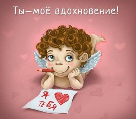 Красивая лучшая бесплатная открытка с поздравлением, лучшая бесплатная открытка с поздравлением, любовь, признание в любви, люблю тебя, красивая лучшая бесплатная открытка с поздравлением любовь, для любимого, я люблю тебя, обожаю тебя, я влюблен в тебя, я очень люблю тебя, сердце, ангел. Открытки  Красивая лучшая бесплатная открытка с поздравлением, лучшая бесплатная открытка с поздравлением, любовь, признание в любви, люблю тебя, красивая лучшая бесплатная открытка с поздравлением любовь, для любимого, я люблю тебя, обожаю тебя, я влюблен в тебя, я очень люблю тебя, сердце, ангел, мое вдохновение скачать бесплатно онлайн! Печать открытки! скачать открытку бесплатно   pozdravok.qwestore.com