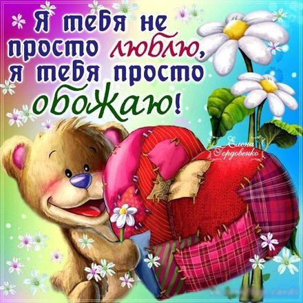 Красивая лучшая бесплатная открытка с поздравлением, лучшая бесплатная открытка с поздравлением, сердце, сердечко, красивая лучшая бесплатная открытка с поздравлением любовь, красивая лучшая бесплатная открытка с поздравлением с любовью, I love you, люблю тебя, Love, красивая лучшая бесплатная открытка с поздравлением с сердечками, красивая лучшая бесплатная открытка с поздравлением для любимой, красивая лучшая бесплатная открытка с поздравлением для любимого, я тебя обожаю. Открытки  Красивая лучшая бесплатная открытка с поздравлением, лучшая бесплатная открытка с поздравлением, сердце, сердечко, красивая лучшая бесплатная открытка с поздравлением любовь, красивая лучшая бесплатная открытка с поздравлением с любовью, I love you, люблю тебя, Love, красивая лучшая бесплатная открытка с поздравлением с сердечками, красивая лучшая бесплатная открытка с поздравлением для любимой, красивая лучшая бесплатная открытка с поздравлением для любимого, красивая лучшая бесплатная открытка с поздравлением признание в любви скачать бесплатно онлайн! Печать открытки! скачать открытку бесплатно   pozdravok.qwestore.com