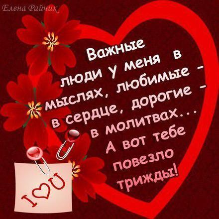 Красивая лучшая бесплатная открытка с поздравлением, лучшая бесплатная открытка с поздравлением, любовь, признание в любви, люблю тебя, красивая лучшая бесплатная открытка с поздравлением любовь, для любимого, я люблю тебя, обожаю тебя, я влюблен в тебя, я очень люблю тебя, сердце, прикольная красивая лучшая бесплатная открытка с поздравлением любовь. Открытки  Красивая лучшая бесплатная открытка с поздравлением, лучшая бесплатная открытка с поздравлением, любовь, признание в любви, люблю тебя, красивая лучшая бесплатная открытка с поздравлением любовь, для любимого, я люблю тебя, обожаю тебя, я влюблен в тебя, я очень люблю тебя, сердце, прикольная красивая лучшая бесплатная открытка с поздравлением любовь, сердце скачать бесплатно онлайн! Скачать красивую открытку бесплатно онлайн! скачать открытку бесплатно | pozdravok.qwestore.com