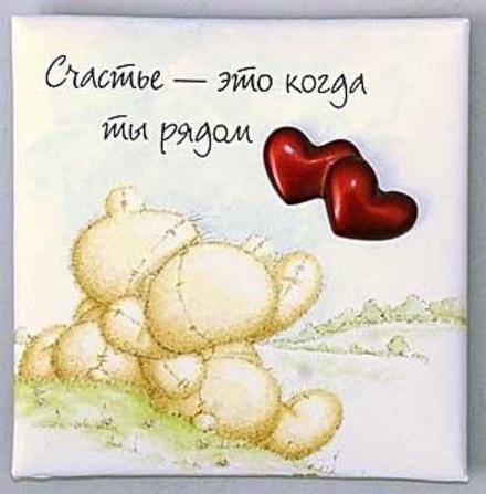 Красивая лучшая бесплатная открытка с поздравлением, лучшая бесплатная открытка с поздравлением, любовь, признание в любви, люблю тебя, красивая лучшая бесплатная открытка с поздравлением любовь, для любимого, я люблю тебя, обожаю тебя, я влюблен в тебя, я очень люблю тебя, мишки. Открытки  Красивая лучшая бесплатная открытка с поздравлением, лучшая бесплатная открытка с поздравлением, любовь, признание в любви, люблю тебя, красивая лучшая бесплатная открытка с поздравлением любовь, для любимого, я люблю тебя, обожаю тебя, я влюблен в тебя, я очень люблю тебя, мишки, счастье скачать бесплатно онлайн! Распечатать открытку! скачать открытку бесплатно   pozdravok.qwestore.com