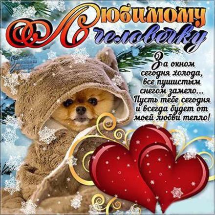 Красивая лучшая бесплатная открытка с поздравлением, лучшая бесплатная открытка с поздравлением, любовь, признание в любви, люблю тебя, красивая лучшая бесплатная открытка с поздравлением любовь, для любимого, я люблю тебя, обожаю тебя, я влюблен в тебя, я очень люблю тебя, сердце, счастье, стихи о любви. Открытки  Красивая лучшая бесплатная открытка с поздравлением, лучшая бесплатная открытка с поздравлением, любовь, признание в любви, люблю тебя, красивая лучшая бесплатная открытка с поздравлением любовь, для любимого, я люблю тебя, обожаю тебя, я влюблен в тебя, я очень люблю тебя, сердце, счастье, стихи о любви, щеночек скачать бесплатно онлайн! Скачать красивые картинки быстро можно здесь! скачать открытку бесплатно   pozdravok.qwestore.com