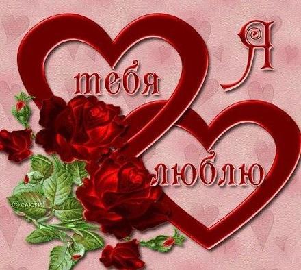 Красивая лучшая бесплатная открытка с поздравлением, лучшая бесплатная открытка с поздравлением, сердце, сердечко, красивая лучшая бесплатная открытка с поздравлением любовь, красивая лучшая бесплатная открытка с поздравлением с любовью, I love you, люблю тебя, Love, красивая лучшая бесплатная открытка с поздравлением с сердечками, красивая лучшая бесплатная открытка с поздравлением для любимой, красивая лучшая бесплатная открытка с поздравлением для любимого, цветы. Открытки  Красивая лучшая бесплатная открытка с поздравлением, лучшая бесплатная открытка с поздравлением, сердце, сердечко, красивая лучшая бесплатная открытка с поздравлением любовь, красивая лучшая бесплатная открытка с поздравлением с любовью, I love you, люблю тебя, Love, красивая лучшая бесплатная открытка с поздравлением с сердечками, красивая лучшая бесплатная открытка с поздравлением для любимой, красивая лучшая бесплатная открытка с поздравлением для любимого, красивая лучшая бесплатная открытка с поздравлением признание в любви скачать бесплатно онлайн! Скачать красивые картинки быстро можно здесь! скачать открытку бесплатно   pozdravok.qwestore.com