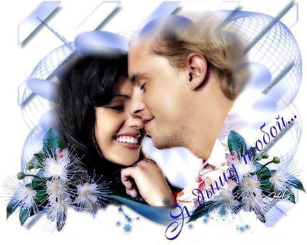 Красивая лучшая бесплатная открытка с поздравлением, лучшая бесплатная открытка с поздравлением, любовь, признание в любви, люблю тебя, красивая лучшая бесплатная открытка с поздравлением любовь, для любимого, я люблю тебя, обожаю тебя, я влюблен в тебя, я очень люблю тебя, дышу тобой. Открытки  Красивая лучшая бесплатная открытка с поздравлением, лучшая бесплатная открытка с поздравлением, любовь, признание в любви, люблю тебя, красивая лучшая бесплатная открытка с поздравлением любовь, для любимого, я люблю тебя, обожаю тебя, я влюблен в тебя, я очень люблю тебя, дышу тобой, влюбленные скачать бесплатно онлайн! Скачать красивую картинку на праздник онлайн! скачать открытку бесплатно   pozdravok.qwestore.com