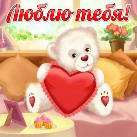 Красивая лучшая бесплатная открытка с поздравлением, любовь, признание в любви, люблю тебя, красивая лучшая бесплатная открытка с поздравлением любовь, для любимого, я люблю тебя, обожаю тебя, я влюблен в тебя, я очень люблю тебя, сердце. Открытки  Красивая лучшая бесплатная открытка с поздравлением, любовь, признание в любви, люблю тебя, красивая лучшая бесплатная открытка с поздравлением любовь, для любимого, я люблю тебя, обожаю тебя, я влюблен в тебя, я очень люблю тебя, сердце, мишка скачать бесплатно онлайн! Печать открытки! скачать открытку бесплатно | pozdravok.qwestore.com