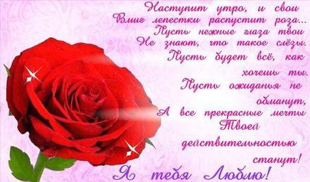 Красивая лучшая бесплатная открытка с поздравлением, лучшая бесплатная открытка с поздравлением, любовь, признание в любви, люблю тебя, красивая лучшая бесплатная открытка с поздравлением любовь, для любимого, я люблю тебя, обожаю тебя, я влюблен в тебя, я очень люблю тебя, стихи о любви. Открытки  Красивая лучшая бесплатная открытка с поздравлением, лучшая бесплатная открытка с поздравлением, любовь, признание в любви, люблю тебя, красивая лучшая бесплатная открытка с поздравлением любовь, для любимого, я люблю тебя, обожаю тебя, я влюблен в тебя, я очень люблю тебя, стихи о любви, розы скачать бесплатно онлайн! Печать открытки! скачать открытку бесплатно | pozdravok.qwestore.com