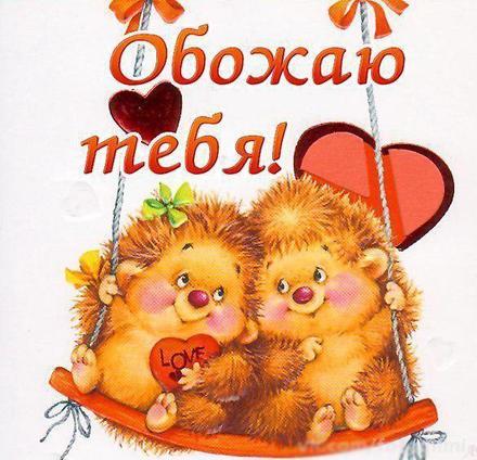 Красивая лучшая бесплатная открытка с поздравлением, лучшая бесплатная открытка с поздравлением, любовь, признание в любви, люблю тебя, красивая лучшая бесплатная открытка с поздравлением любовь, для любимого, я люблю тебя, обожаю тебя, я влюблен в тебя, я очень люблю тебя, сердце, ежик. Открытки  Красивая лучшая бесплатная открытка с поздравлением, лучшая бесплатная открытка с поздравлением, любовь, признание в любви, люблю тебя, красивая лучшая бесплатная открытка с поздравлением любовь, для любимого, я люблю тебя, обожаю тебя, я влюблен в тебя, я очень люблю тебя, сердце, ежик, сердце скачать бесплатно онлайн! Распечатать открытку! скачать открытку бесплатно | pozdravok.qwestore.com