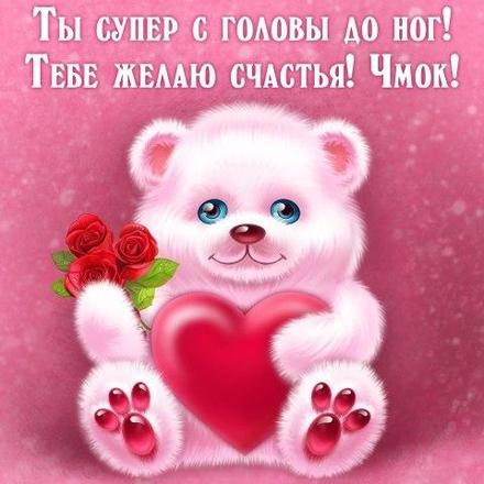 Красивая лучшая бесплатная открытка с поздравлением, лучшая бесплатная открытка с поздравлением, любовь, признание в любви, люблю тебя, красивая лучшая бесплатная открытка с поздравлением любовь, для любимой, я люблю тебя, обожаю тебя, ты супер. Открытки  Красивая лучшая бесплатная открытка с поздравлением, лучшая бесплатная открытка с поздравлением, любовь, признание в любви, люблю тебя, красивая лучшая бесплатная открытка с поздравлением любовь, для любимой, я люблю тебя, обожаю тебя, ты супер, чмок скачать бесплатно онлайн! Скачать красивую картинку на праздник онлайн! скачать открытку бесплатно | pozdravok.qwestore.com