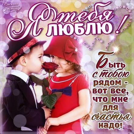 Красивая лучшая бесплатная открытка с поздравлением, любовь, признание в любви, люблю тебя, красивая лучшая бесплатная открытка с поздравлением любовь, для любимого, я люблю тебя, обожаю тебя, я влюблен в тебя, я очень люблю тебя, дети. Открытки  Красивая лучшая бесплатная открытка с поздравлением, любовь, признание в любви, люблю тебя, красивая лучшая бесплатная открытка с поздравлением любовь, для любимого, я люблю тебя, обожаю тебя, я влюблен в тебя, я очень люблю тебя, дети, мальчик, девочка скачать бесплатно онлайн! Скачать красивые картинки быстро можно здесь! скачать открытку бесплатно | pozdravok.qwestore.com