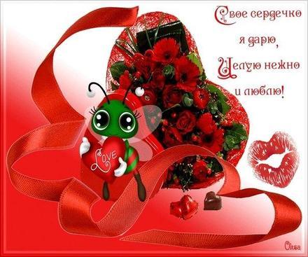 Красивая лучшая бесплатная открытка с поздравлением, лучшая бесплатная открытка с поздравлением, сердце, сердечко, красивая лучшая бесплатная открытка с поздравлением любовь, красивая лучшая бесплатная открытка с поздравлением с любовью, I love you, люблю тебя, Love, красивая лучшая бесплатная открытка с поздравлением с сердечками, красивая лучшая бесплатная открытка с поздравлением для любимой, красивая лучшая бесплатная открытка с поздравлением для любимого, букет. Открытки  Красивая лучшая бесплатная открытка с поздравлением, лучшая бесплатная открытка с поздравлением, сердце, сердечко, красивая лучшая бесплатная открытка с поздравлением любовь, красивая лучшая бесплатная открытка с поздравлением с любовью, I love you, люблю тебя, Love, красивая лучшая бесплатная открытка с поздравлением с сердечками, красивая лучшая бесплатная открытка с поздравлением для любимой, красивая лучшая бесплатная открытка с поздравлением для любимого, красивая лучшая бесплатная открытка с поздравлением признание в любви скачать бесплатно онлайн! Скачать красивую картинку на праздник онлайн! скачать открытку бесплатно   pozdravok.qwestore.com
