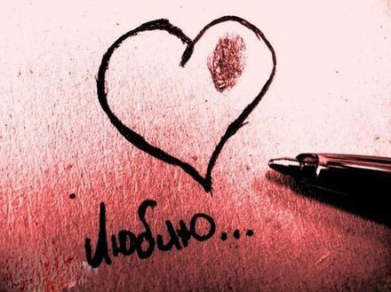 Красивая лучшая бесплатная открытка с поздравлением, любовь, признание в любви, люблю тебя, красивая лучшая бесплатная открытка с поздравлением любовь, для любимого, я люблю тебя, обожаю тебя, я влюблен в тебя, я очень люблю тебя, надпись. Открытки  Красивая лучшая бесплатная открытка с поздравлением, любовь, признание в любви, люблю тебя, красивая лучшая бесплатная открытка с поздравлением любовь, для любимого, я люблю тебя, обожаю тебя, я влюблен в тебя, я очень люблю тебя, надпись, сердце скачать бесплатно онлайн! Скачать красивую открытку бесплатно онлайн! скачать открытку бесплатно | pozdravok.qwestore.com