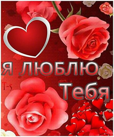 Красивая лучшая бесплатная открытка с поздравлением, любовь, признание в любви, люблю тебя, красивая лучшая бесплатная открытка с поздравлением любовь, для любимого, я люблю тебя, обожаю тебя, я влюблен в тебя, я очень люблю тебя, розы. Открытки  Красивая лучшая бесплатная открытка с поздравлением, любовь, признание в любви, люблю тебя, красивая лучшая бесплатная открытка с поздравлением любовь, для любимого, я люблю тебя, обожаю тебя, я влюблен в тебя, я очень люблю тебя, розы, цветы скачать бесплатно онлайн! Скачать красивые открытки бесплатно онлайн прямо сейчас! скачать открытку бесплатно | pozdravok.qwestore.com