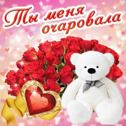 Красивая лучшая бесплатная открытка с поздравлением, любовь, признание в любви, люблю тебя, красивая лучшая бесплатная открытка с поздравлением любовь, для любимого, я люблю тебя, обожаю тебя, я влюблен в тебя, я очень люблю тебя, ты меня очаровала. Открытки  Красивая лучшая бесплатная открытка с поздравлением, любовь, признание в любви, люблю тебя, красивая лучшая бесплатная открытка с поздравлением любовь, для любимого, я люблю тебя, обожаю тебя, я влюблен в тебя, я очень люблю тебя, ты меня очаровала, мишка скачать бесплатно онлайн! Скачать красивые картинки быстро можно здесь! скачать открытку бесплатно | pozdravok.qwestore.com