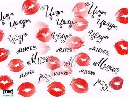 Красивая лучшая бесплатная открытка с поздравлением, лучшая бесплатная открытка с поздравлением, поцелуй, красивая лучшая бесплатная открытка с поздравлением поцелуй, целую, губы. Открытки  Красивая лучшая бесплатная открытка с поздравлением, лучшая бесплатная открытка с поздравлением, поцелуй, красивая лучшая бесплатная открытка с поздравлением поцелуй, целую, губы, помада скачать бесплатно онлайн! Печать открытки! скачать открытку бесплатно | pozdravok.qwestore.com