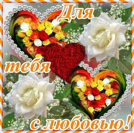 Красивая лучшая бесплатная открытка с поздравлением, лучшая бесплатная открытка с поздравлением, сердце, сердечко, красивая лучшая бесплатная открытка с поздравлением любовь, красивая лучшая бесплатная открытка с поздравлением с любовью, I love you, люблю тебя, Love, красивая лучшая бесплатная открытка с поздравлением с сердечками, красивая лучшая бесплатная открытка с поздравлением для любимой, красивая лучшая бесплатная открытка с поздравлением для любимого, цветы. Открытки  Красивая лучшая бесплатная открытка с поздравлением, лучшая бесплатная открытка с поздравлением, сердце, сердечко, красивая лучшая бесплатная открытка с поздравлением любовь, красивая лучшая бесплатная открытка с поздравлением с любовью, I love you, люблю тебя, Love, красивая лучшая бесплатная открытка с поздравлением с сердечками, красивая лучшая бесплатная открытка с поздравлением для любимой, красивая лучшая бесплатная открытка с поздравлением для любимого скачать бесплатно онлайн! Распечатать открытку! скачать открытку бесплатно   pozdravok.qwestore.com
