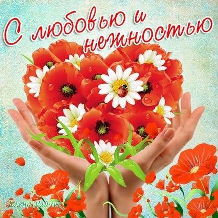 Красивая лучшая бесплатная открытка с поздравлением, лучшая бесплатная открытка с поздравлением, для тебя, красивая лучшая бесплатная открытка с поздравлением для тебя с любовью, тебе с любовью и нежностью. Открытки  Красивая лучшая бесплатная открытка с поздравлением, лучшая бесплатная открытка с поздравлением, для тебя, красивая лучшая бесплатная открытка с поздравлением для тебя с любовью, тебе с любовью и нежностью, цветы, сердечко скачать бесплатно онлайн! Скачать красивую открытку бесплатно онлайн! скачать открытку бесплатно | pozdravok.qwestore.com