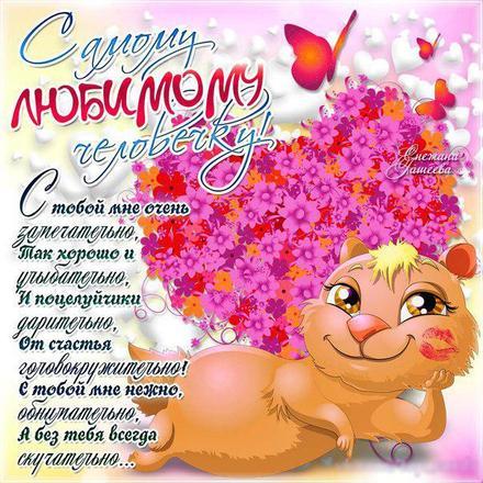 Красивая лучшая бесплатная открытка с поздравлением, лучшая бесплатная открытка с поздравлением, для тебя, красивая лучшая бесплатная открытка с поздравлением для тебя с любовью, тебе с любовью, красивая лучшая бесплатная открытка с поздравлением для любимого, красивая лучшая бесплатная открытка с поздравлением для любимой, самому любимому человеку. Открытки  Красивая лучшая бесплатная открытка с поздравлением, лучшая бесплатная открытка с поздравлением, для тебя, красивая лучшая бесплатная открытка с поздравлением для тебя с любовью, тебе с любовью, красивая лучшая бесплатная открытка с поздравлением для любимого, красивая лучшая бесплатная открытка с поздравлением для любимой, самому любимому человеку, стихи о любви скачать бесплатно онлайн! Открытка добра! скачать открытку бесплатно | pozdravok.qwestore.com