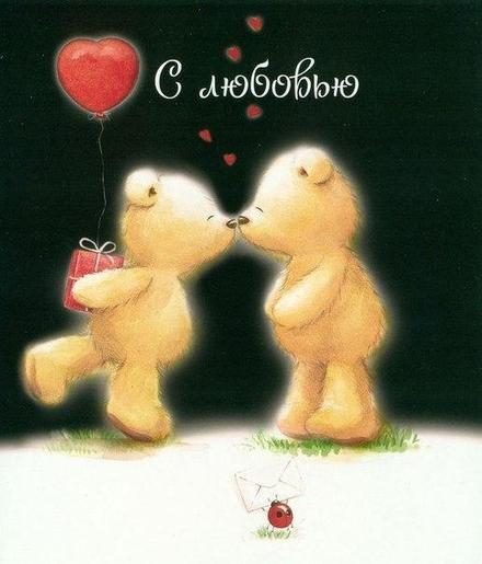 Красивая лучшая бесплатная открытка с поздравлением, лучшая бесплатная открытка с поздравлением, сердце, сердечко, красивая лучшая бесплатная открытка с поздравлением любовь, красивая лучшая бесплатная открытка с поздравлением с любовью, I love you, люблю тебя, Love, красивая лучшая бесплатная открытка с поздравлением с сердечками, красивая лучшая бесплатная открытка с поздравлением для любимой, красивая лучшая бесплатная открытка с поздравлением для любимого, мишки. Открытки  Красивая лучшая бесплатная открытка с поздравлением, лучшая бесплатная открытка с поздравлением, сердце, сердечко, красивая лучшая бесплатная открытка с поздравлением любовь, красивая лучшая бесплатная открытка с поздравлением с любовью, I love you, люблю тебя, Love, красивая лучшая бесплатная открытка с поздравлением с сердечками, красивая лучшая бесплатная открытка с поздравлением для любимой, красивая лучшая бесплатная открытка с поздравлением для любимого скачать бесплатно онлайн! Печать открытки! скачать открытку бесплатно | pozdravok.qwestore.com