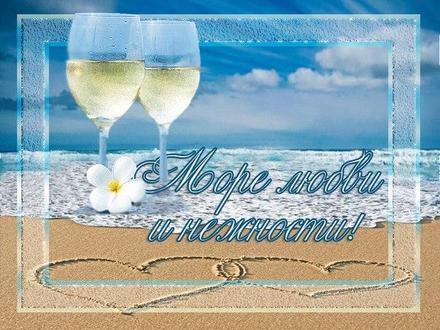 Красивая лучшая бесплатная открытка с поздравлением, лучшая бесплатная открытка с поздравлением, для тебя, красивая лучшая бесплатная открытка с поздравлением для тебя с любовью, тебе с любовью, море. Открытки  Красивая лучшая бесплатная открытка с поздравлением, лучшая бесплатная открытка с поздравлением, для тебя, красивая лучшая бесплатная открытка с поздравлением для тебя с любовью, тебе с любовью, море любви скачать бесплатно онлайн! Красивые открытки бесплатно! скачать открытку бесплатно   pozdravok.qwestore.com