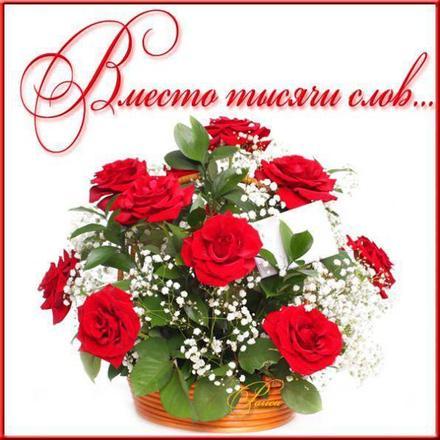 Красивая лучшая бесплатная открытка с поздравлением, лучшая бесплатная открытка с поздравлением, для тебя, красивая лучшая бесплатная открытка с поздравлением для тебя с любовью. Открытки  Красивая лучшая бесплатная открытка с поздравлением, лучшая бесплатная открытка с поздравлением, для тебя, красивая лучшая бесплатная открытка с поздравлением для тебя с любовью, букет скачать бесплатно онлайн! Распечатать открытку! скачать открытку бесплатно | pozdravok.qwestore.com