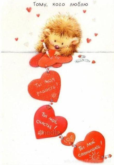 Красивая лучшая бесплатная открытка с поздравлением, лучшая бесплатная открытка с поздравлением, для тебя, красивая лучшая бесплатная открытка с поздравлением для тебя с любовью, тебе с любовью, красивая лучшая бесплатная открытка с поздравлением для любимого. Открытки  Красивая лучшая бесплатная открытка с поздравлением, лучшая бесплатная открытка с поздравлением, для тебя, красивая лучшая бесплатная открытка с поздравлением для тебя с любовью, тебе с любовью, красивая лучшая бесплатная открытка с поздравлением для любимого, красивая лучшая бесплатная открытка с поздравлением для любимой скачать бесплатно онлайн! Открытка добра! скачать открытку бесплатно | pozdravok.qwestore.com