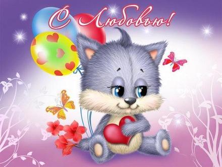 Красивая лучшая бесплатная открытка с поздравлением, лучшая бесплатная открытка с поздравлением, сердце, сердечко, красивая лучшая бесплатная открытка с поздравлением любовь, красивая лучшая бесплатная открытка с поздравлением с любовью, I love you, люблю тебя, Love, красивая лучшая бесплатная открытка с поздравлением с сердечками, красивая лучшая бесплатная открытка с поздравлением для любимой, красивая лучшая бесплатная открытка с поздравлением для любимого, котенок. Открытки  Красивая лучшая бесплатная открытка с поздравлением, лучшая бесплатная открытка с поздравлением, сердце, сердечко, красивая лучшая бесплатная открытка с поздравлением любовь, красивая лучшая бесплатная открытка с поздравлением с любовью, I love you, люблю тебя, Love, красивая лучшая бесплатная открытка с поздравлением с сердечками, красивая лучшая бесплатная открытка с поздравлением для любимой, красивая лучшая бесплатная открытка с поздравлением для любимого скачать бесплатно онлайн! Скачать красивую картинку на праздник онлайн! скачать открытку бесплатно   pozdravok.qwestore.com