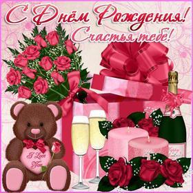 Красивая лучшая бесплатная открытка с поздравлением на день рождения! Поздравляю с Днём Рождения! Романтика! Скачать красивые картинки быстро можно здесь! скачать открытку бесплатно | pozdravok.qwestore.com