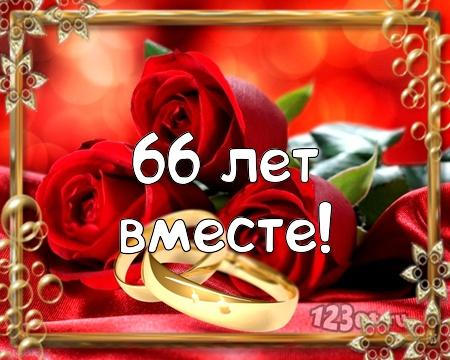 С годовщиной свадьбы 66 лет! Трепетная, гениальная, новая бесплатная открытка с поздравлением, поздравительная картинка, плейкаст! Скачать красивую открытку бесплатно онлайн! скачать открытку бесплатно | pozdravok.qwestore.com