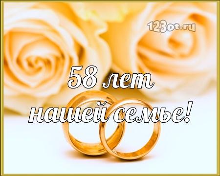 С годовщиной свадьбы 58 лет! Неземная, уникальная, обаятельная бесплатная открытка с поздравлением, поздравительная картинка, плейкаст! Скачать красивую картинку на праздник онлайн! скачать открытку бесплатно | pozdravok.qwestore.com