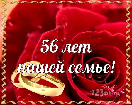 С годовщиной свадьбы 56 лет! Душевная, привлекательная, лучистая бесплатная открытка с поздравлением, поздравительная картинка, плейкаст! Скачать красивые картинки быстро можно здесь! скачать открытку бесплатно | pozdravok.qwestore.com