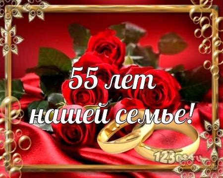 С годовщиной свадьбы 55 лет! Живописная, сказочная, золотая бесплатная открытка с поздравлением, поздравительная картинка, плейкаст! Открытка добра! скачать открытку бесплатно   pozdravok.qwestore.com