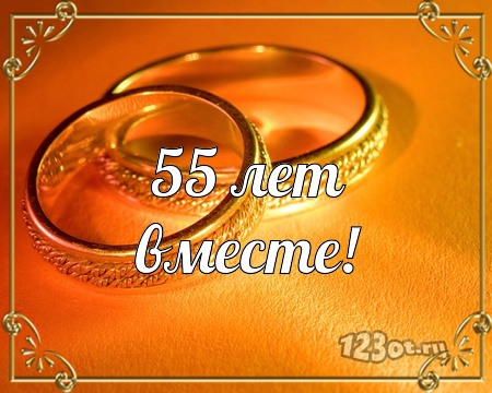 С годовщиной свадьбы 55 лет! Трогательная, замечательная, видная бесплатная открытка с поздравлением, поздравительная картинка, плейкаст! Красивые открытки бесплатно! скачать открытку бесплатно   pozdravok.qwestore.com