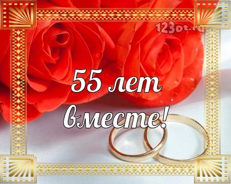 С годовщиной свадьбы 55 лет! Свадеьная, творческая, неописуемая бесплатная открытка с поздравлением, поздравительная картинка, плейкаст! Распечатать открытку! скачать открытку бесплатно   pozdravok.qwestore.com