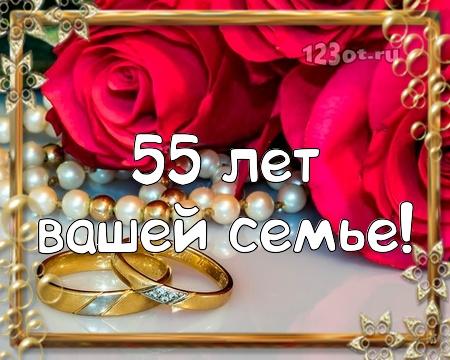 С годовщиной свадьбы 55 лет! Праздничная, неземная, живописная бесплатная открытка с поздравлением, поздравительная картинка, плейкаст! Скачать красивую открытку бесплатно онлайн! скачать открытку бесплатно | pozdravok.qwestore.com