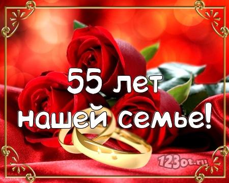 С годовщиной свадьбы 55 лет! Дивная, приятная, милая бесплатная открытка с поздравлением, поздравительная картинка, плейкаст! Скачать красивые открытки бесплатно онлайн прямо сейчас! скачать открытку бесплатно | pozdravok.qwestore.com