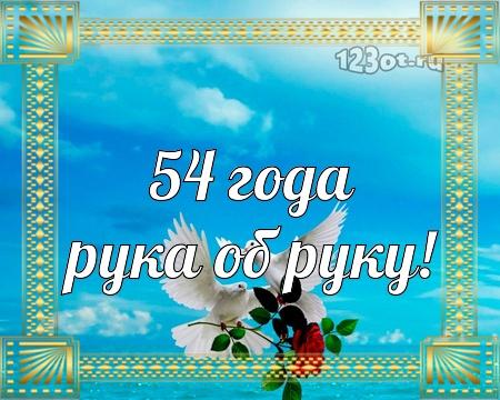 С годовщиной свадьбы 54 года! Исключительная, чуткая, неповторимая бесплатная открытка с поздравлением, поздравительная картинка, плейкаст! Красивые открытки бесплатно! скачать открытку бесплатно | pozdravok.qwestore.com